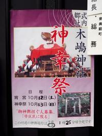 蚕ノ社 木嶋神社 神幸祭(京都市右京区) - y's 通信 ~季節を彩る風物詩~