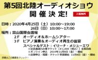 第5回北陸オーディオショウ開催決定! - クリアーサウンドイマイ富山店blog