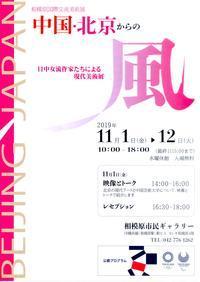 相模原国際交流美術展 中国・北京からの風 - Higashida Risa