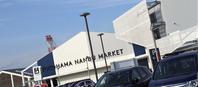 Daily notes:  yokohama南部市場 & kamakura商店街 - al mare 気ままにmamma (たまにnonna)
