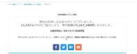 【首里城復興ユネスコ募金】 - たっちゃん!ふり~すたいる?ふっとぼ~る。  フットサル 個人参加フットサル 石川県