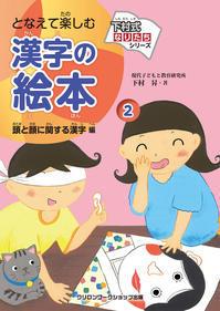入学準備にも最適な新刊がでました - 下村昇の窓/blog版