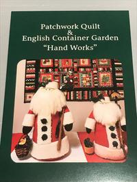 パッチワークキルト クリスマス作品展のお知らせ - piecing・針仕事と庭仕事の日々