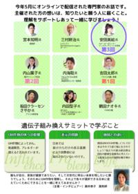 ランチパーティーfeat.遺伝子組み換えオンラインサミット - Naokobayashi's Blog