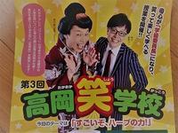 「高岡笑学校」母心さんのライブへどうぞ! - 「ハーブガーデン平田」への道