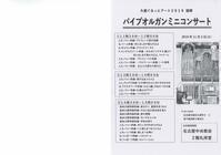パイプオルガンミニコンサート2019Pipe organ mini concert - 大橋みゆき  音楽の花束をあなたに・・・