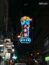 灣仔→宿 - 香港貧乏旅日記 時々レスリー・チャン