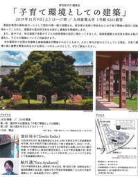 富田玲子の講演会「子育て環境としての建築」のお知らせ - ヒトチカ日記