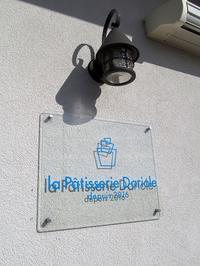 La ptisserie Dariole - 西美濃逍遥1