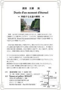 絵画展で京都へ - 黒猫瓦版