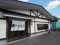 2019.09.25 上士幌金亀亭でランチ - ジムニーとピカソ(カプチーノ、A4とスカルペル)で旅に出よう