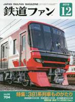 [雑誌/鉄道]:鉄道ファン2019年12月号 - 新・日々の雑感