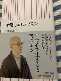 平常心?それが出来たらいいだろうとは分かりつつ - Utuhogonuketai4's Blog