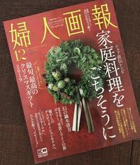 『婦人画報』12月号/フランス・ボルドーの旅 - 石井真弓のブログ◎Apertures