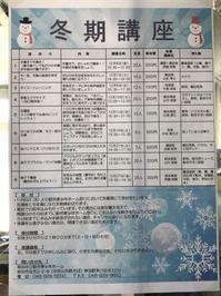 草加草加青少年ホーム冬期講座・申込受付中! - Nao Bailador