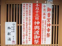 御香宮神社 神幸祭 宮入(京都市伏見区) - y's 通信 ~季節を彩る風物詩~