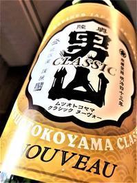 【日本酒】陸奥男山新酒しぼりたて💧生酒Classic Nouveau 2019ver限定新酒令和1BY🆕 - 愉酒屋ノ熱血地酒伝 ver.1
