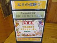 見晴公園だより体験会のお知らせ11/9 - 函館市住宅都市施設公社 スタッフブログ