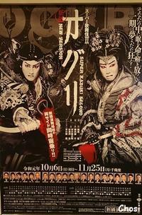 スーパー歌舞伎Ⅱ新版オグリ隼人バージョン - 閑遊閑吟