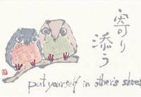 ふくろうのブローチ「寄り添って」 - ムッチャンの絵手紙日記