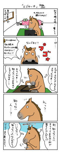 お母さんは競走馬 〜日常編〜 - おがわじゅりの馬房