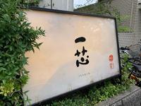 代官山の美味しい和食 - morio from london 大宮店ブログ