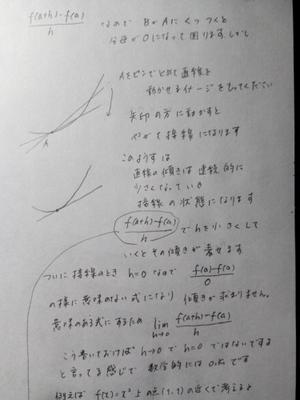 回答例です - 徳島県 美馬市の家庭教師 オカセン