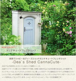 お庭を素敵に変身! ディーズガーデン物置『カンナ』の施工例 - エクステリア.com スタッフブログ