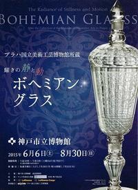 輝きの静と動ボヘミアン・グラス - AMFC : Art Museum Flyer Collection