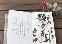 京都【真正極楽寺】の「真如堂」で、高橋大輔選手の「復活」を祈る。【乙女の旅はご朱印めぐり】50代主婦が旅に出る - ツルカメ DAYS