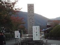 世界文化遺産「天龍寺」の庭園 - 健康で輝いて楽しくⅡ