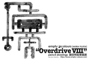 "藤田明 鉛筆画個展 ""Overdrive VIII"" - empty colours blog"