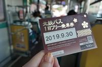 Sep.2019 金沢1*安くて旨い!中央市場の「廻る寿し ぽん太」 - Kirana×Travel
