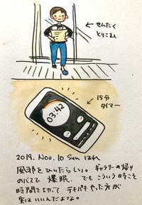 風邪の時こそ - 一天一画   Yuki Goto
