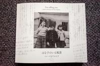 はな子のいる風景イメージを(ひっ)くりかえす - atsushisaito.blog