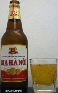 Bia Hà Nội(ハノイビール)2018年末製造 - ポンポコ研究所(アジアのお酒)