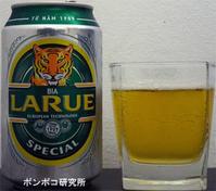 Bia Larue Special - ポンポコ研究所(アジアのお酒)