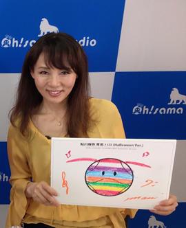 10/21LINE LIVE「初ぬりえ」&11/15はbayfm「キス&スマイル」生放送♪ - 鮎川麻弥公式ブログ『mami's talking』