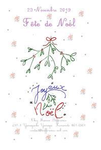 11/23(土) ディフェランスさんクリスマスイベント -  お花とハーブのアトリエ muguette