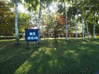 2019.09.26 相生鉄道公園 - ジムニーとピカソ(カプチーノ、A4とスカルペル)で旅に出よう