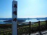 2019.09.26 道の駅美幌峠 - ジムニーとピカソ(カプチーノ、A4とスカルペル)で旅に出よう