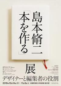 島本脩二さんの『本を作るデザイナーと編集者の役割』展へ - a day in the Life