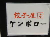 【新店】油そば@ケンボロー - 黒帽子日記2