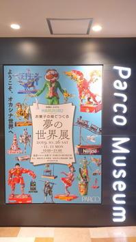 お菓子の箱でつくる夢の世界展@池袋PARCO MUSEUM Photo Report - 鴎庵