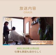 柑子袋の家TV取材 - おかやま設計室の日々