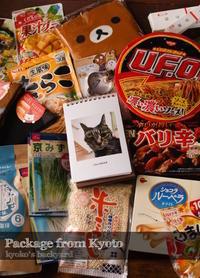 京都から届いたハロウィン&カレンダー便 - Kyoko's Backyard ~アメリカで田舎暮らし~