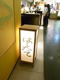 京都4時間滞在① - しあわせオレンジ