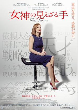 女神の見えざる手 再び^_^ - bondgirlの映画と日々の出来事^_^
