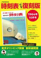 [雑誌/時刻表]JTBパブリッシング:時刻表 完全復刻版 1964年10月号 - 新・日々の雑感