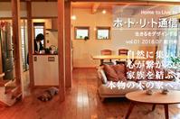 ホ・ト・リ・ト通信 vol.01 - Den設計室 一級建築士事務所